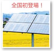 SP工法ソーラー発電かかしでんでん