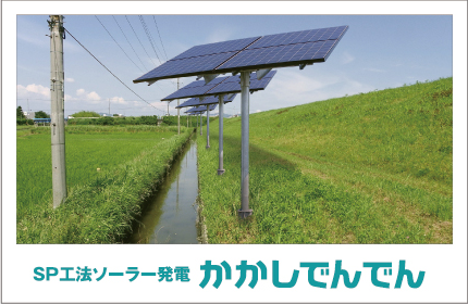 SP工法ソーラー発電