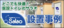自立式移動型水洗トイレシステム サラオの設置事例